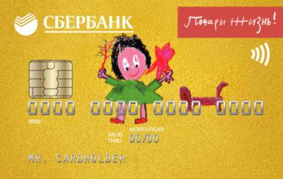 Как работает кредитная карта Сбербанка