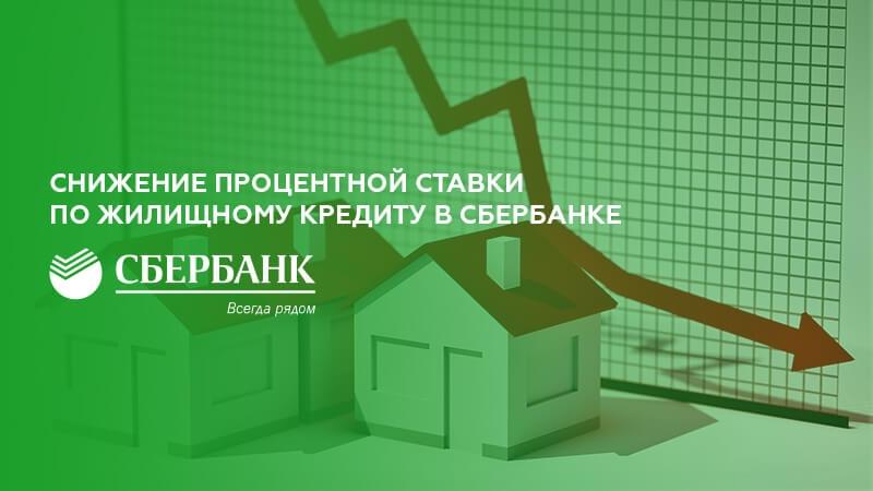 Снижение процентной ставки по действующей ипотеке Сбербанка в 2019 году