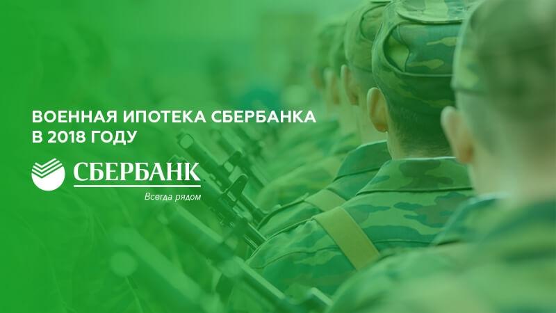 Военная ипотека Сбербанка в 2019 году: условия, ставка