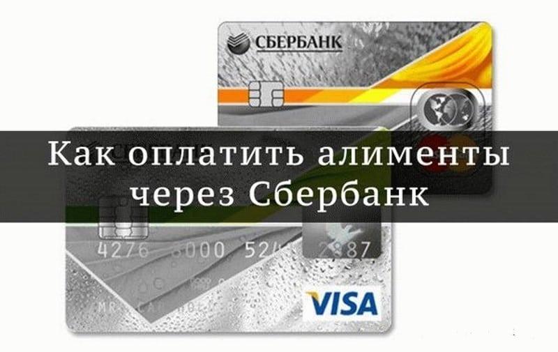 Как оплатить алименты через Сбербанк Онлайн