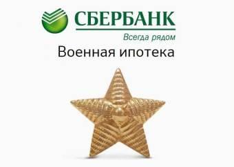 Военная ипотека в Сбербанке: условия в 2019 году, как взять, документы