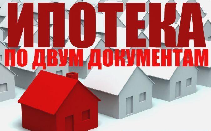 Документы для ипотеки в Сбербанке на квартиру в 2019 году: какие документы нужны?
