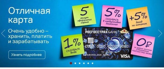 Отличная карта от Росгосстрах банк - обзор, условия и отзывы