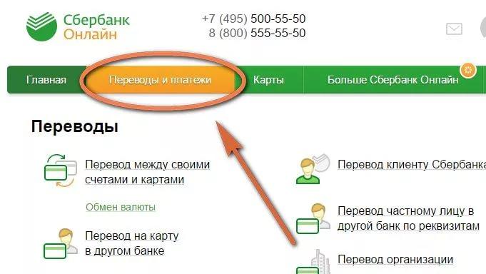Суточный лимит перевода денег в Сбербанк Онлайн: от 25 руб. до…