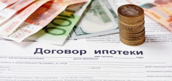 Подводные камни ипотеки в 2019 году: тонкости ипотечного договора