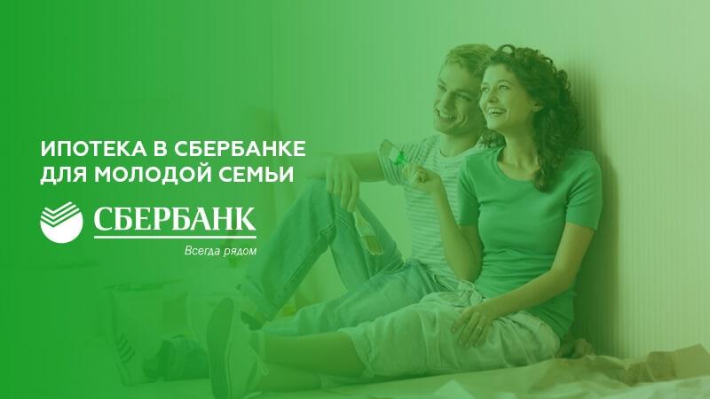 Ипотека Сбербанка для молодой семьи