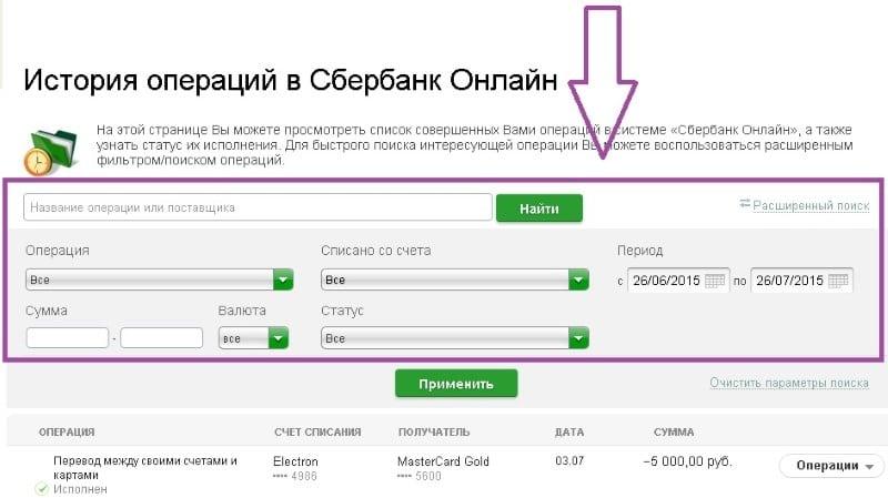 Платежное поручение Сбербанк: образец