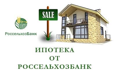 Ипотека в Россельхозбанке: условия в 2019 году, процентная ставка, документы, без первоначального взноса
