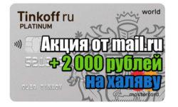 Бонус от mail.ru: закажи карту Tinkoff Platinum - получи 2 000 рублей