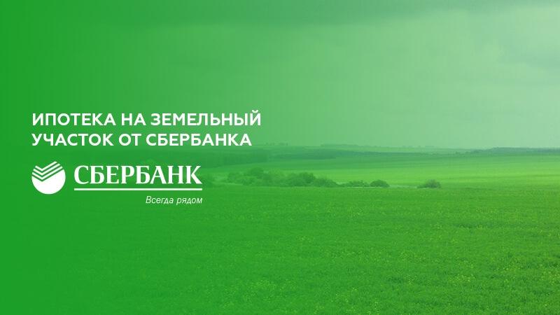 Ипотека на земельный участок от Сбербанка