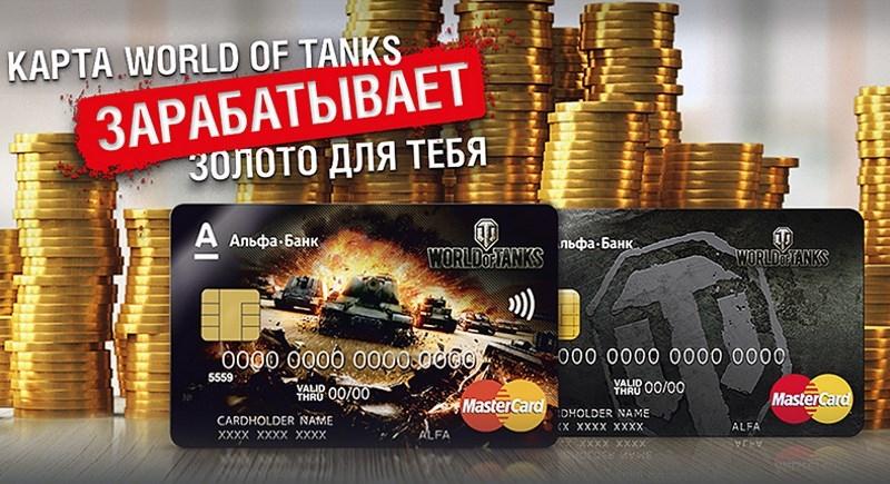 кредитная карта ворд максимум альфа банк выгодные займы на карту с большим сроком без отказа для пенсионеров