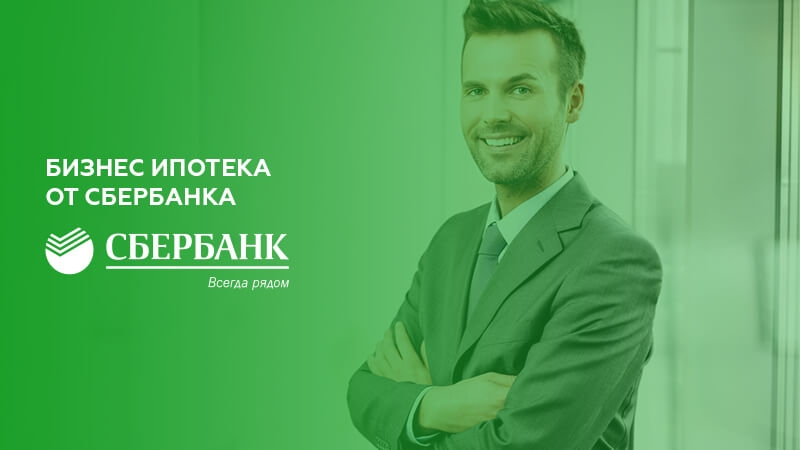 Бизнес ипотека Сбербанка