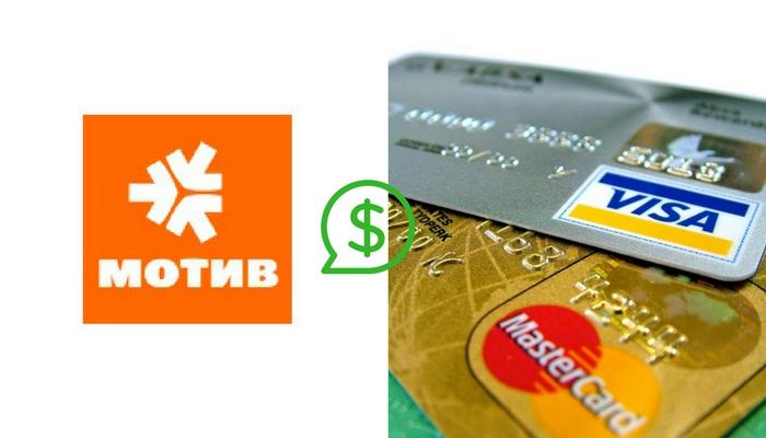 Пополнить счет Мотив с банковской карты без комиссии: быстро и выгодно