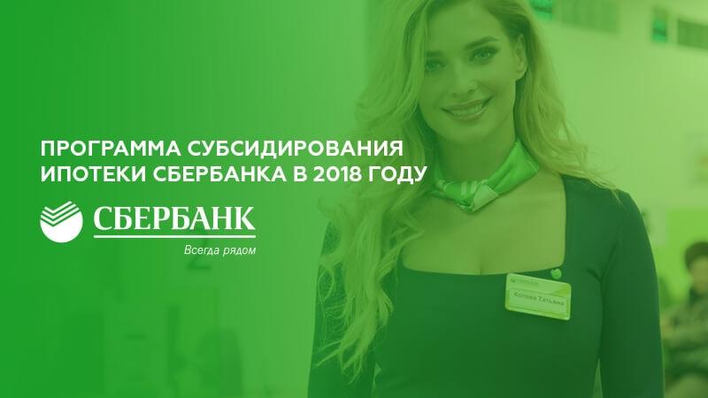 Программа субсидирования ипотеки Сбербанка в 2019 году