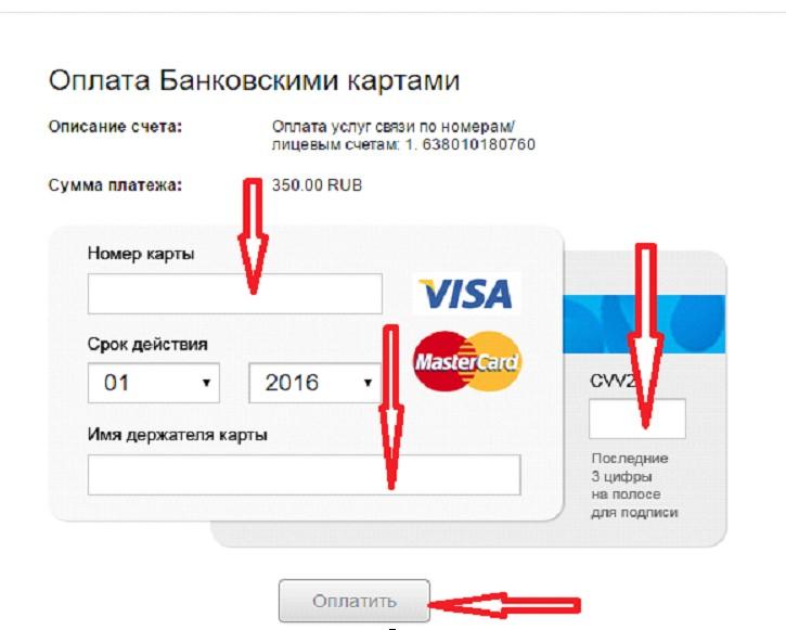 Пополнить интернет с банковской карты можно не выходя из своего дома