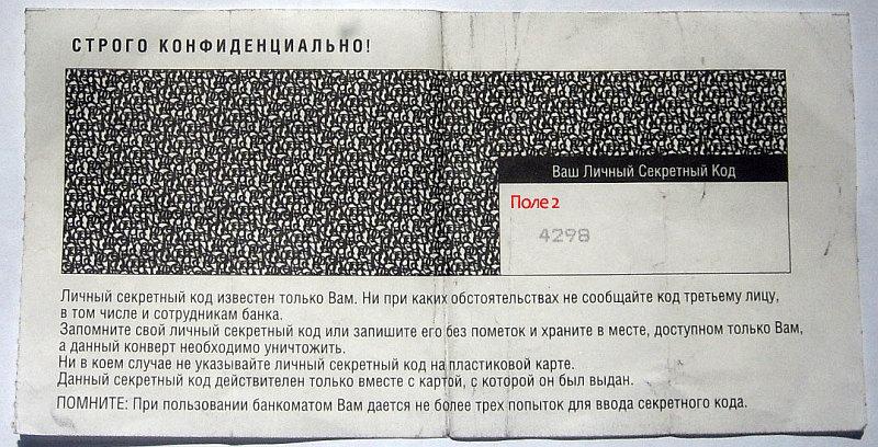 Забыл пароль от карты Сбербанка: как узнать нужную комбинацию символов