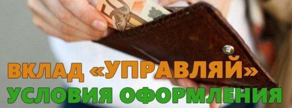 """Вклад """"Управляй"""" в Сбербанке - условия в 2019 году"""