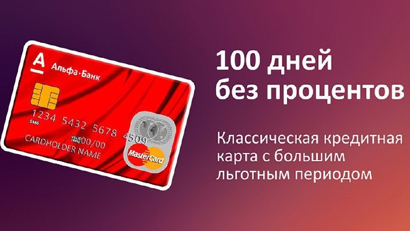 заказать альфа банк кредитная карточка купить в кредит нива москва
