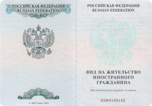 Ипотека для иностранных граждан в России в 2019 году: как взять?