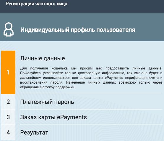 ePayments — подробный обзор кошелька и карты