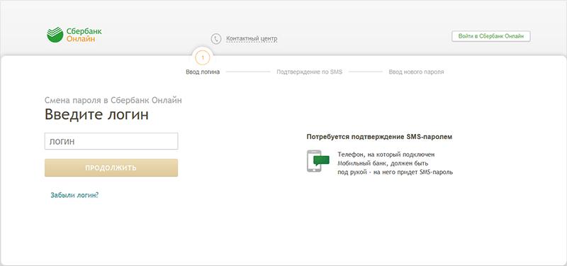 Сбербанк Онлайн: вход в личный кабинет, вход в систему, интернет банкинг Сбербанка России