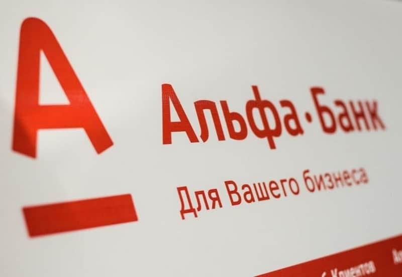 альфа банк тарифы для физических лиц дебетовая карта подать онлайн заявку на ипотеку во все банки красноярска