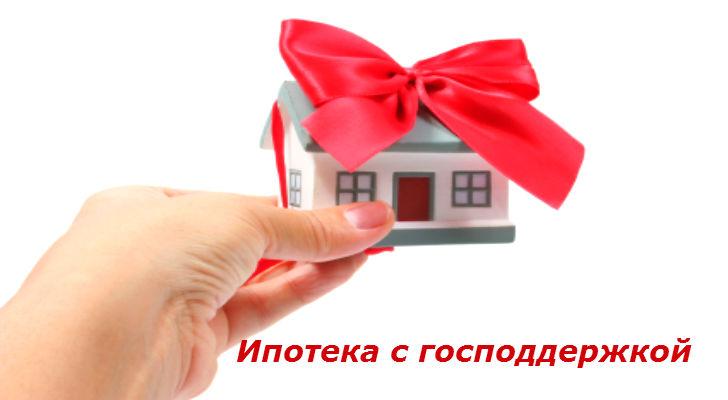 Ипотека с государственной поддержкой в Сбербанке в 2019 году: как получить и какие условия