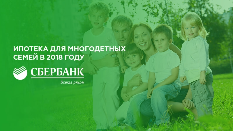 Изображение - Господдержка по ипотеке молодым семьям в 2019-2020 году e3fbbb7482c8dbec4d0495e2a02df66a