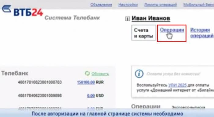 Как положить деньги на телефон с карты ВТБ24: 3 варианта