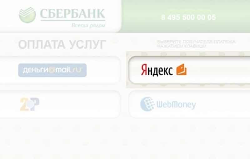 Как пополнить Яндекс Деньги через банкомат Сбербанка