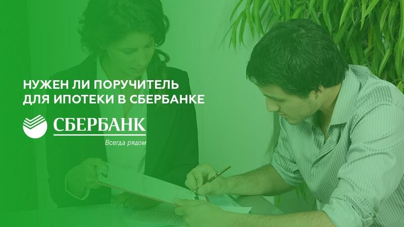 Изображение - О необходимости поручительства для получения ипотеки в сбербанке ef5e23a2fab30f2da5ecf67d37c0c62e