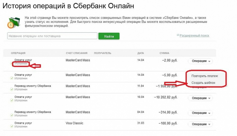 «Подтвердите в контактном центре» и еще 20 статусов платежа