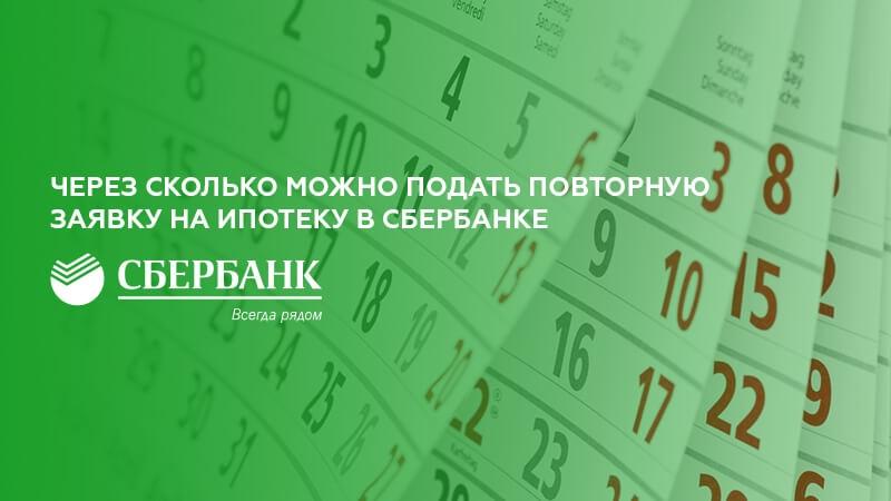 Через сколько можно подать повторную заявку на ипотеку в Сбербанке