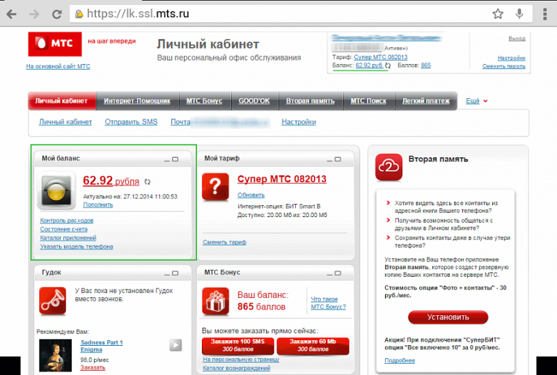 Как заблокировать сим карту МТС через интернет и личный кабинет