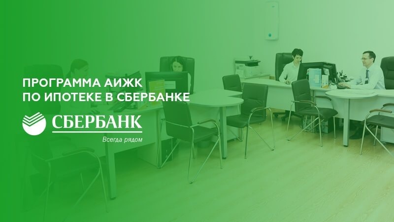 Программа АИЖК по ипотеке в Сбербанке в 2019 году