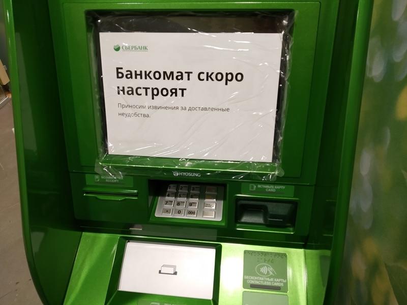 Не работает банкомат Сбербанка: куда звонить