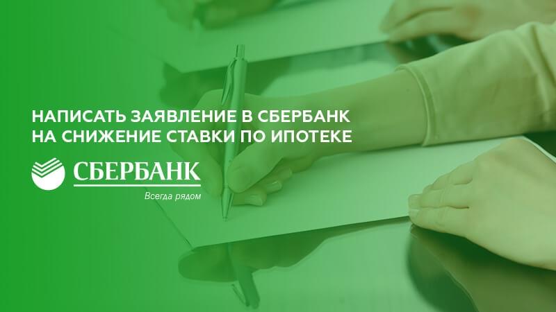 Написать заявление на снижение ставки по ипотеке в Сбербанке