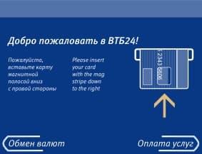 Как положить деньги на карту ВТБ 24 через банкомат наличными в 5 простых шагов