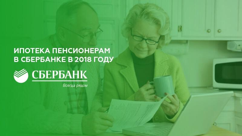 Дает ли Сбербанк ипотеку пенсионерам? — investim.info