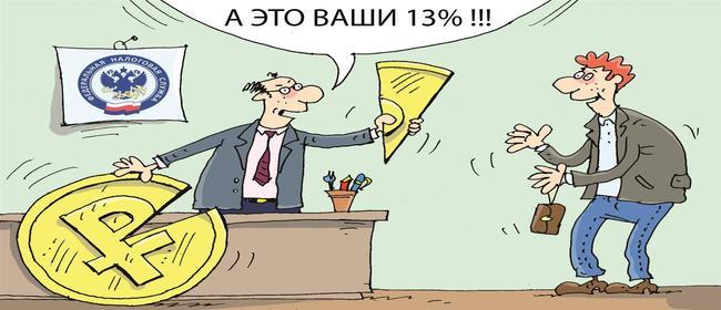 Изображение - Сколько раз можно получить налоговый вычет fd587f0f4f5e851cf1d1e961c890e7bc