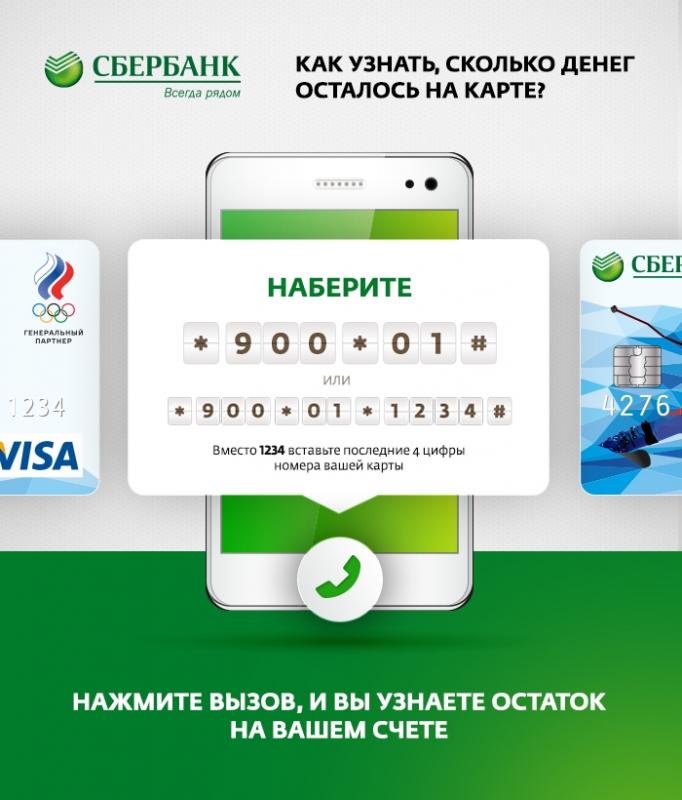 Как проверить деньги на карте: узнаем баланс на банковской карточке