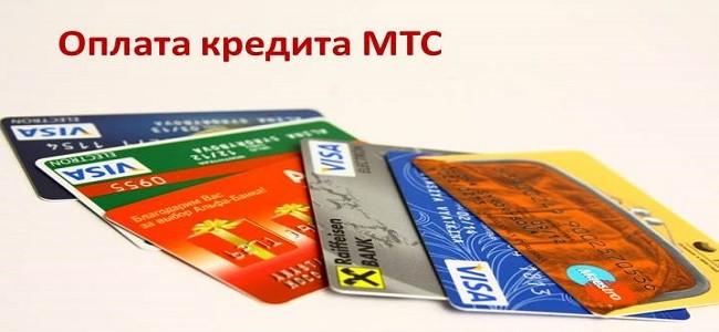 МТС Банк - оплатить кредит банковской картой