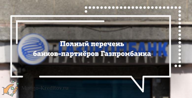 Банки-партнёры Газпромбанка без комиссии - список
