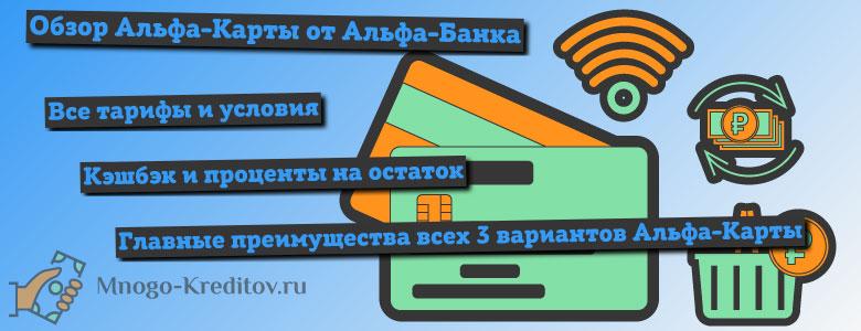 Альфа-Карта - условия дебетовой карты, кэшбэк и процент на остаток