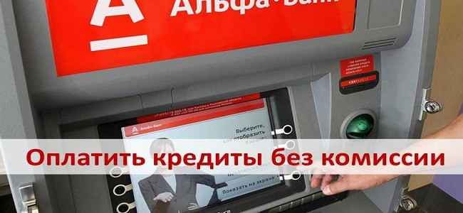 Где оплатить кредит Альфа Банка без комиссии