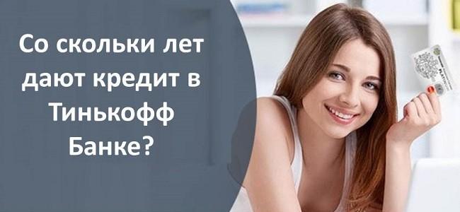 Тинькофф Банк: со скольки лет дают кредит