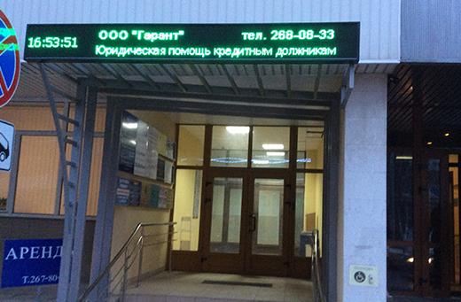Антиколлекторское агентство Гарант в Ростове-на-Дону - что это, услуги, телефон, адрес, отзывы
