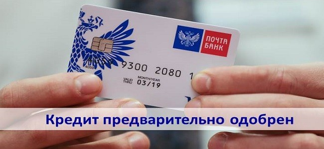 ваша заявка на кредит предварительно одобрена. почта банк ждет вас