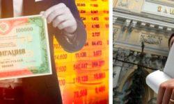 Что такое ОФЗ? Стоит ли их покупать и где? Доходность по облигациям. Плюсы и минусы