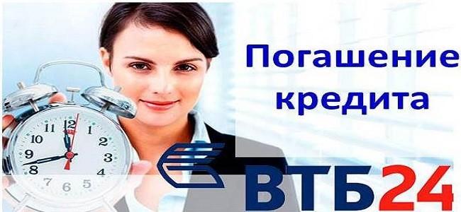 Как погасить кредит в ВТБ 24 онлайн